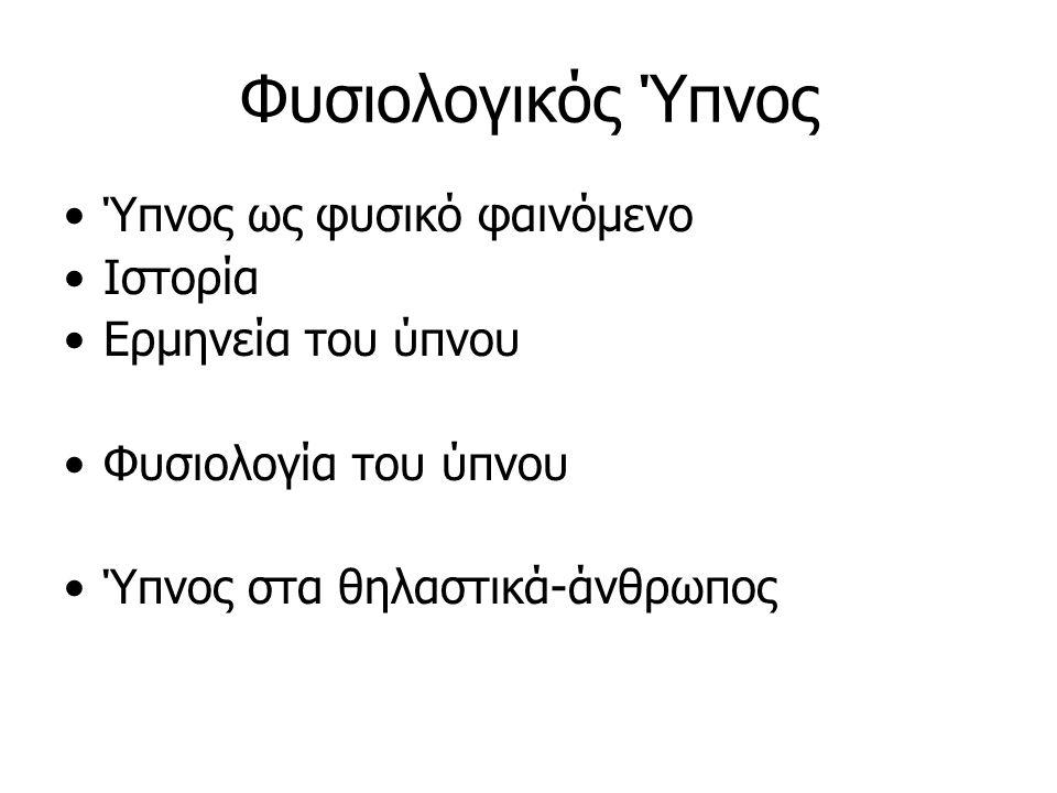 Ελληνική Μυθολογία Ύπνος + Θάνατος γιοι της Νύχτας Θεοί ή Δαίμονες αναφέρονται στην περιοχή του σκοτεινού, απόκρυφου Ύπνος : καλοδεχούμενος Θάνατος : «με καρδιά από σίδερο και χάλκινη στα στήθια την σκληρή ψυχή του κι όποιον αρπάξει πια για πάντα τον κρατάει» (Ησίοδος Θεογονία) Όνειρος : ομιχλώδης παρουσία μεταξύ τους Ενύπνιον : ρόλος στην Θεοκρατική ιατρική Ασκληπιός-Απόλλων