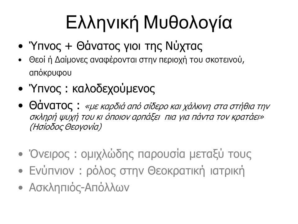 Ελληνική Μυθολογία Ύπνος + Θάνατος γιοι της Νύχτας Θεοί ή Δαίμονες αναφέρονται στην περιοχή του σκοτεινού, απόκρυφου Ύπνος : καλοδεχούμενος Θάνατος :