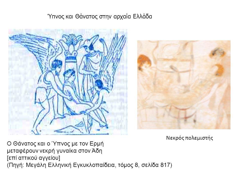 Ο Θάνατος και ο Ύπνος με τον Ερμή μεταφέρουν νεκρή γυναίκα στον Άδη [επί αττικού αγγείου] (Πηγή: Μεγάλη Ελληνική Εγκυκλοπαίδεια, τόμος 8, σελίδα 817)