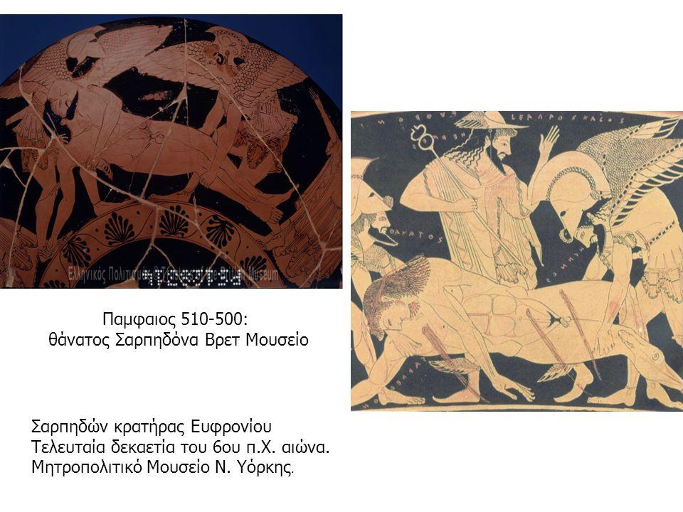 αρχική Παμφαιος 510-500: θάνατος Σαρπηδόνα Βρετ Μουσείο Σαρπηδών κρατήρας Ευφρονίου Τελευταία δεκαετία του 6ου π.Χ. αιώνα. Μητροπολιτικό Μουσείο Ν. Υό