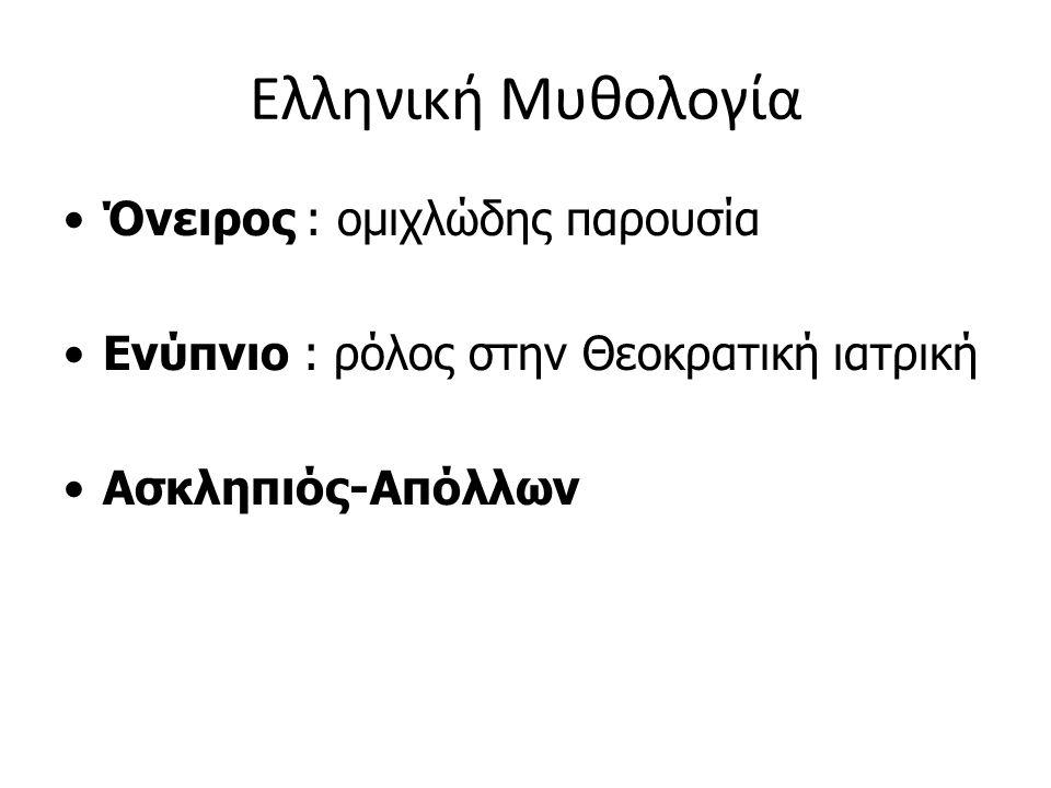 Ελληνική Μυθολογία Όνειρος : ομιχλώδης παρουσία Ενύπνιο : ρόλος στην Θεοκρατική ιατρική Ασκληπιός-Απόλλων