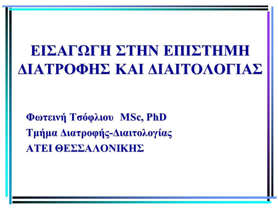 Χρήσεις Ενέργειας από το Σώμα Βασικός Μεταβολισμός (συντήρηση στη ζωή) ελάχιστο ποσό ενέργειας για τη διατήρηση βασικών λειτουργιών στη ζωή: λειτουργία αναπνοής, μεταβολισμό κυττάρων, κυκλοφορία αίματος, δραστηριότητα ΓΕΣ & ενδοκρινών αδένων, διατήρηση θερμοκρασίας σώματος Υπολογισμός: Έμμεση θερμιδομέτρηση, Harris&Benedict Φυσική Δραστηριότητα (σπουδαιότερος παράγοντας ενεργειακής απώλειας το επάγγελμα) Ελαφρά εργασία, μέση εργασία, βαριά, εξαιρετικά βαριά Ειδικοί σκοποί: ανάπτυξη, εγκυμοσύνη, θηλασμός