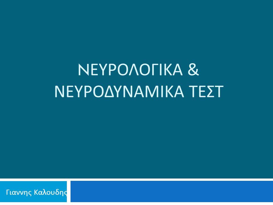 N ΕΥΡΟΛΟΓΙΚΑ & ΝΕΥΡΟΔΥΝΑΜΙΚΑ ΤΕΣΤ Γιαννης Καλουδης
