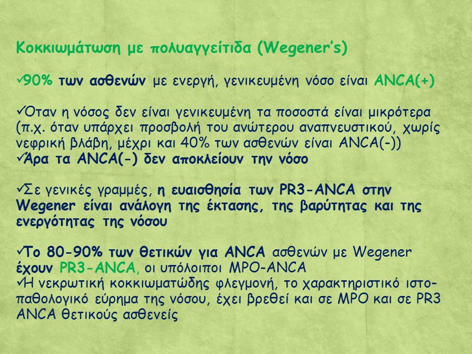 Κοκκιωμάτωση με πολυαγγείτιδα (Wegener's) 90% των ασθενών με ενεργή, γενικευμένη νόσο είναι ANCA(+) Όταν η νόσος δεν είναι γενικευμένη τα ποσοστά είναι μικρότερα (π.χ.