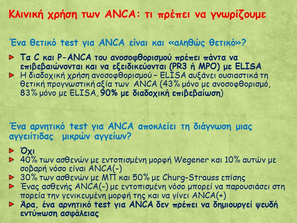 Κλινική χρήση των ANCA: τι πρέπει να γνωρίζουμε Ένα θετικό test για ANCA είναι και «αληθώς θετικό».