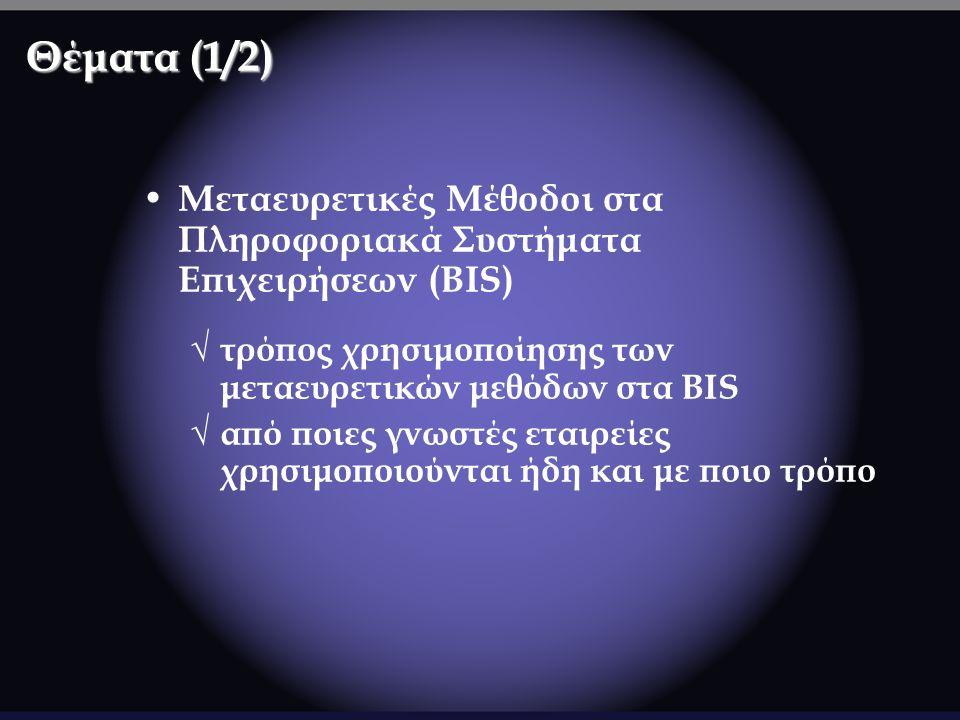 Θέματα (1/2) Μεταευρετικές Μέθοδοι στα Πληροφοριακά Συστήματα Επιχειρήσεων (BIS) √ τρόπος χρησιμοποίησης των μεταευρετικών μεθόδων στα BIS √ από ποιες γνωστές εταιρείες χρησιμοποιούνται ήδη και με ποιο τρόπο