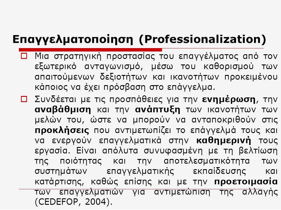 Επαγγελματική Ανάπτυξη Εκπαιδευτικών  Ο όρος «επαγγελματική ανάπτυξη» περιλαμβάνει την απόκτηση γνώσεων και δεξιοτήτων σε καινούρια θέματα, τη συμπλήρωση γνώσεων που έχουν αποκτηθεί από παλιά, την προώθηση της διδακτικής ικανότητας, την ανάπτυξη της ικανότητας συνεργασίας και τη βαθύτερη συνειδητοποίηση του επαγγέλματος του εκπαιδευτικού (Fullan & Hargreaves, 1992).