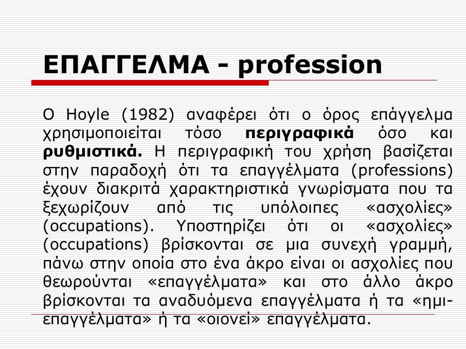 Χαρακτηριστικά επαγγελμάτων Τα επαγγέλματα έχουν πέντε κύρια χαρακτηριστικά γνωρίσματα, τα οποία πρέπει να συνυπάρχουν προκειμένου μια ασχολία ή απασχόληση (occupation) να χαρακτηριστεί ως επάγγελμα (profession).