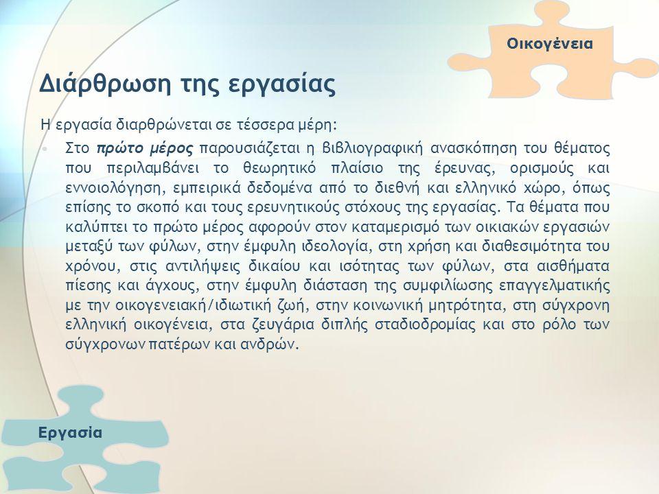 Διάρθρωση της εργασίας Η εργασία διαρθρώνεται σε τέσσερα μέρη: Στο πρώτο μέρος παρουσιάζεται η βιβλιογραφική ανασκόπηση του θέματος που περιλαμβάνει τ