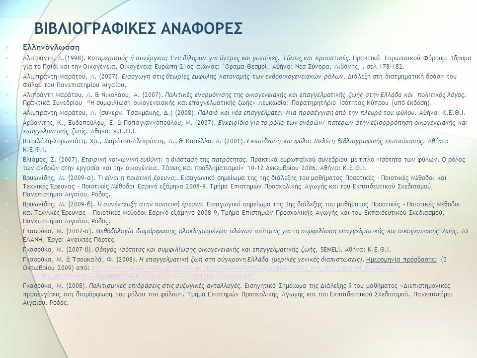 ΒΙΒΛΙΟΓΡΑΦΙΚΕΣ ΑΝΑΦΟΡΕΣ Ελληνόγλωσση Αλιπράντη, Λ.(1998). Καταμερισμός ή συνέργεια; Ένα δίλημμα για άντρες και γυναίκες. Τάσεις και προοπτικές. Πρακτι