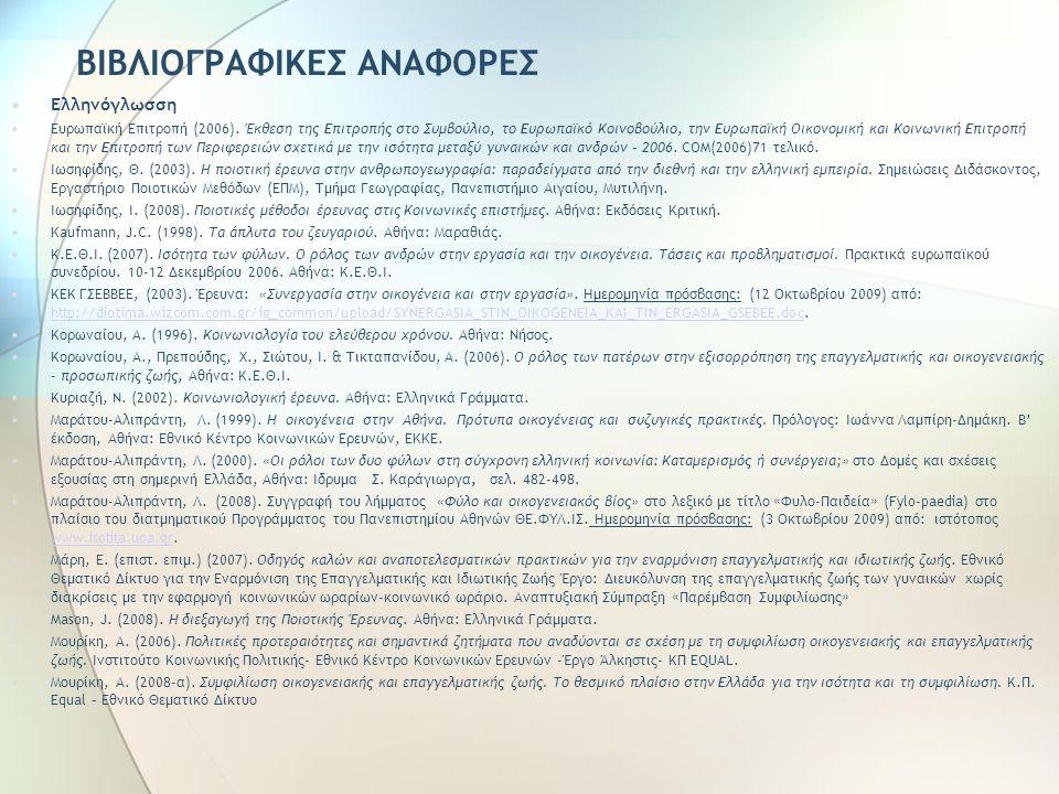ΒΙΒΛΙΟΓΡΑΦΙΚΕΣ ΑΝΑΦΟΡΕΣ Ελληνόγλωσση Ευρωπαϊκή Επιτροπή (2006). Έκθεση της Επιτροπής στο Συμβούλιο, το Ευρωπαϊκό Κοινοβούλιο, την Ευρωπαϊκή Οικονομική