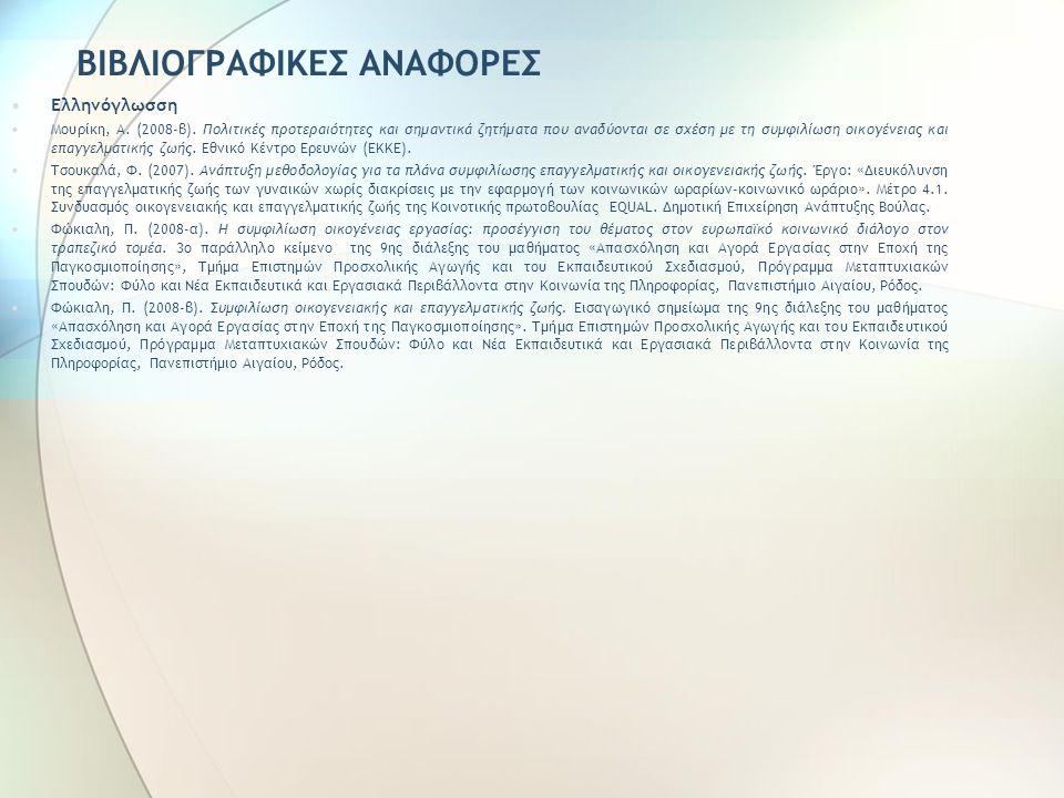 ΒΙΒΛΙΟΓΡΑΦΙΚΕΣ ΑΝΑΦΟΡΕΣ Ελληνόγλωσση Μουρίκη, Α. (2008-β). Πολιτικές προτεραιότητες και σημαντικά ζητήματα που αναδύονται σε σχέση με τη συμφιλίωση οι