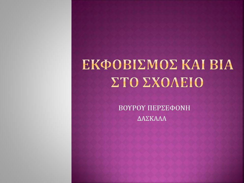 ΒΟΥΡΟΥ ΠΕΡΣΕΦΟΝΗ ΔΑΣΚΑΛΑ