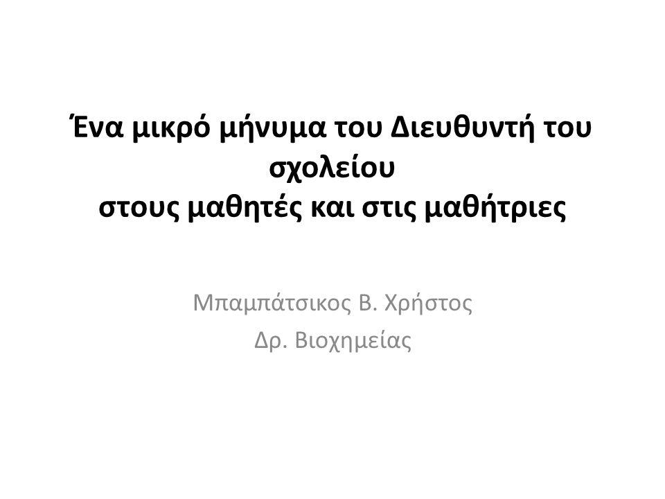 Σημείωση: Οι φωτογραφίες και τα σκίτσα προέρχονται από το σχολείο μας και από διάφορα ελληνικά και γερμανικά site.