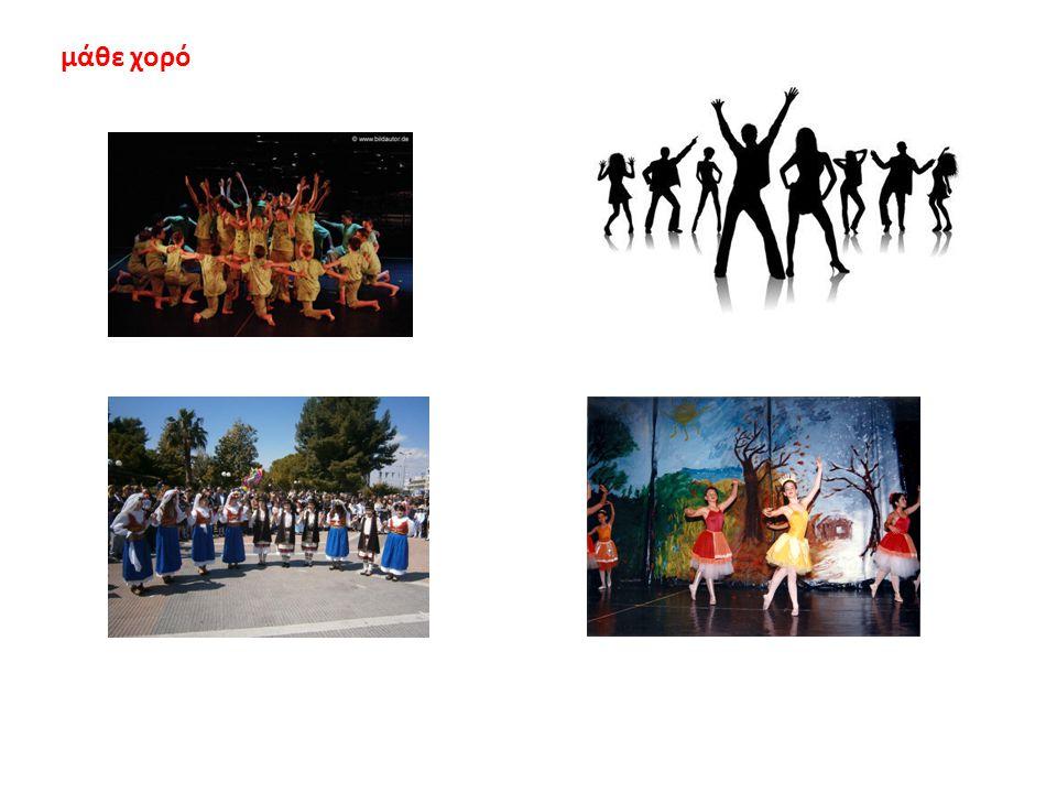 μάθε χορό