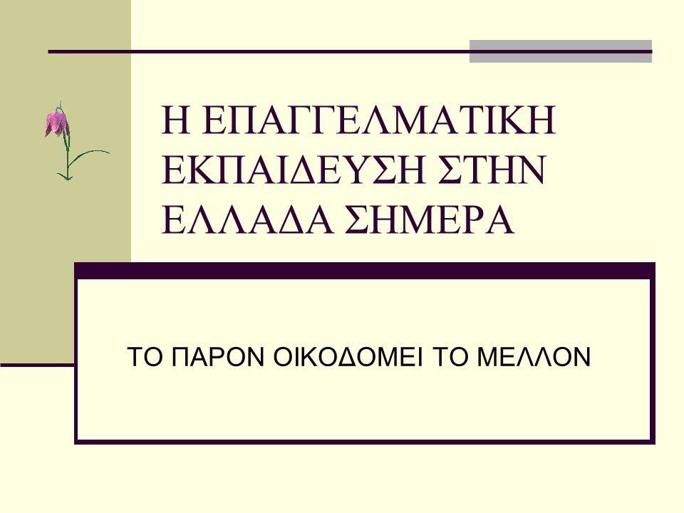 ΕΓΚΑΤΑΣΤΑΣΕΙΣ – ΕΡΓΑΣΤΗΡΙΑ ΦΥΣΙΚΟΥ ΑΕΡΙΟΥ