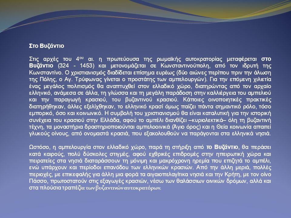 Στο Βυζάντιο Στις αρχές του 4 ου αι. η πρωτεύουσα της ρωμαϊκής αυτοκρατορίας μεταφέρεται στο Βυζάντιο (324 - 1453) και μετονομάζεται σε Κωνσταντινούπο
