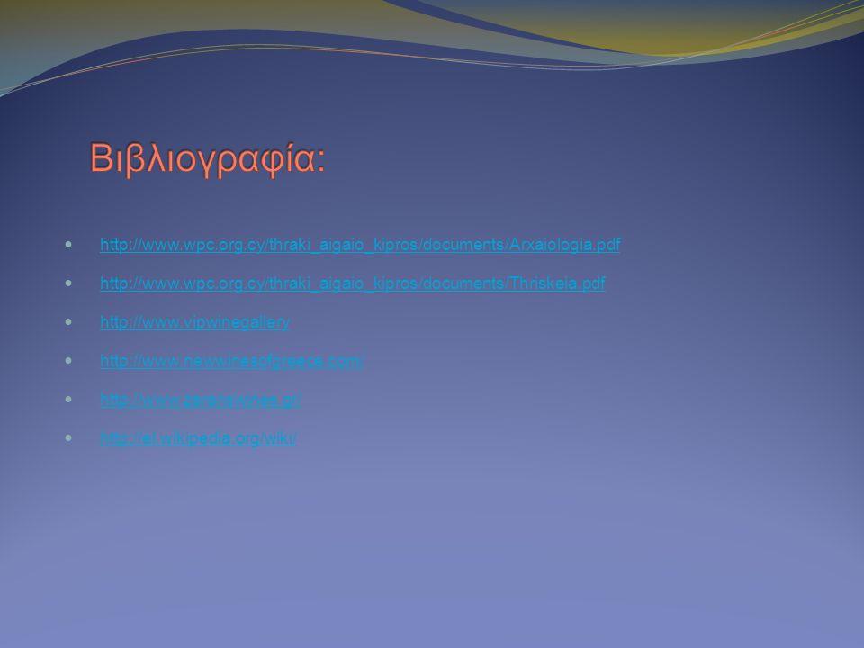 http://www.wpc.org.cy/thraki_aigaio_kipros/documents/Arxaiologia.pdf http://www.wpc.org.cy/thraki_aigaio_kipros/documents/Thriskeia.pdf http://www.vip