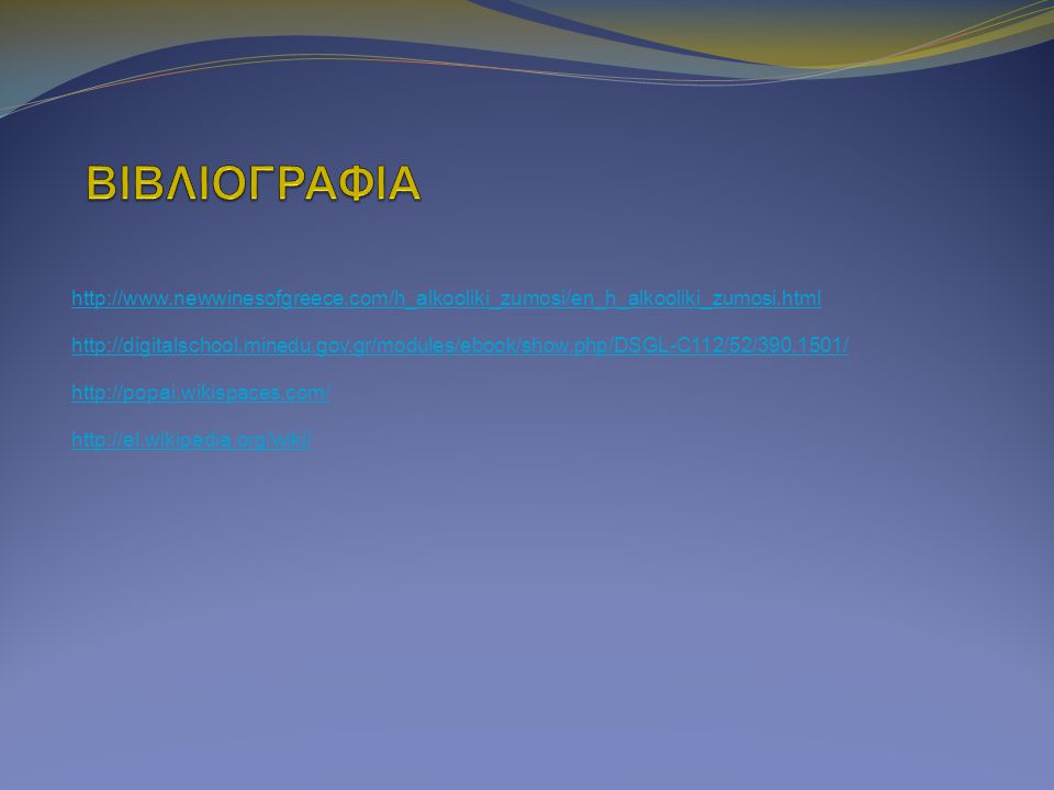 http://www.newwinesofgreece.com/h_alkooliki_zumosi/en_h_alkooliki_zumosi.html http://digitalschool.minedu.gov.gr/modules/ebook/show.php/DSGL-C112/52/3