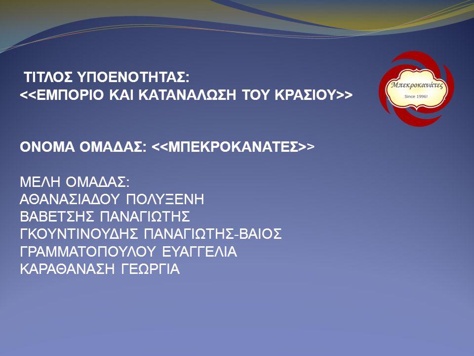 ΤΙΤΛΟΣ ΥΠΟΕΝΟΤΗΤΑΣ: > ΟΝΟΜΑ ΟΜΑΔΑΣ: > ΜΕΛΗ ΟΜΑΔΑΣ: ΑΘΑΝΑΣΙΑΔΟΥ ΠΟΛΥΞΕΝΗ ΒΑΒΕΤΣΗΣ ΠΑΝΑΓΙΩΤΗΣ ΓΚΟΥΝΤΙΝΟΥΔΗΣ ΠΑΝΑΓΙΩΤΗΣ-ΒΑΙΟΣ ΓΡΑΜΜΑΤΟΠΟΥΛΟΥ ΕΥΑΓΓΕΛΙΑ ΚΑ