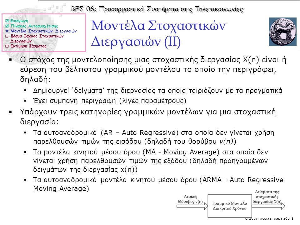 ΒΕΣ 06: Προσαρμοστικά Συστήματα στις Τηλεπικοινωνίες © 2007 Nicolas Tsapatsoulis Αυτοαναδρομικά Μοντέλα (AR – Auto Regressive)  Τα αυτοαναδρομικά μοντέλα είναι το πιο συχνά χρησιμοποιούμενα μοντέλα για τη περιγραφή στοχαστικών διεργασιών.