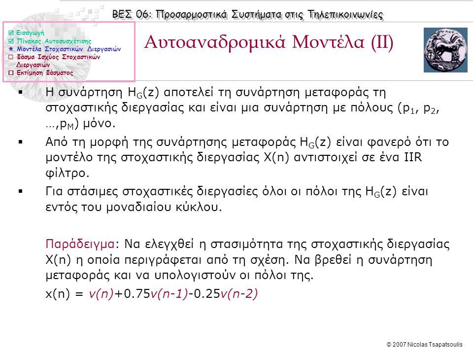 ΒΕΣ 06: Προσαρμοστικά Συστήματα στις Τηλεπικοινωνίες © 2007 Nicolas Tsapatsoulis Μοντέλα κινητού μέσου όρου (ΜΑ – Moving Average)  Έστω μια πραγμάτωση u(n), u(n-1), … u(n-M) της στοχαστικής διεργασίας Χ(n).