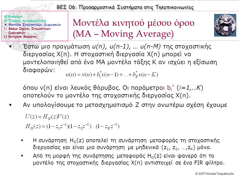 ΒΕΣ 06: Προσαρμοστικά Συστήματα στις Τηλεπικοινωνίες © 2007 Nicolas Tsapatsoulis Αυτοαναδρομικά μοντέλα κινητού μέσου όρου (ARΜΑ)  Έστω μια πραγμάτωση u(n), u(n-1), … u(n-M) της στοχαστικής διεργασίας Χ(n).