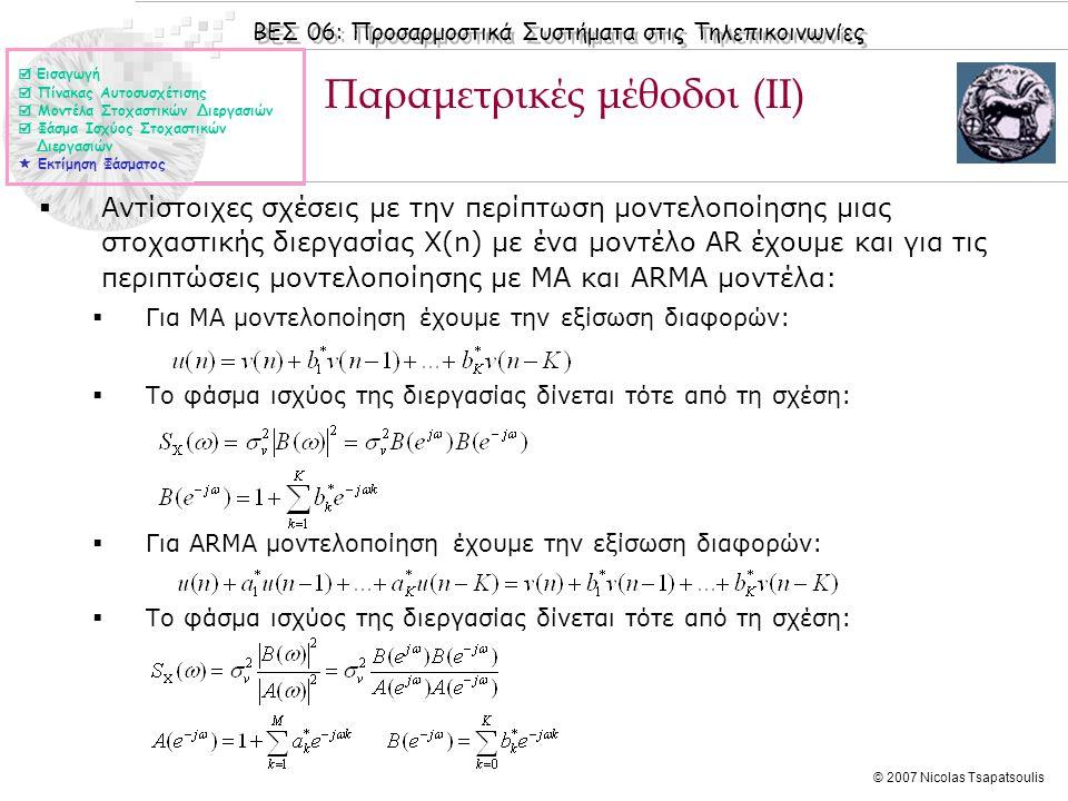 ΒΕΣ 06: Προσαρμοστικά Συστήματα στις Τηλεπικοινωνίες © 2007 Nicolas Tsapatsoulis Μη παραμετρικές μέθοδοι  Οι μη παραμετρικές μέθοδοι εκτίμησης του φάσματος ισχύος βασίζονται είτε στο περιοδόγραμμα: όπου u(0),…,u(N-1) είναι τα δείγματα μιας πραγμάτωση της διεργασίας.