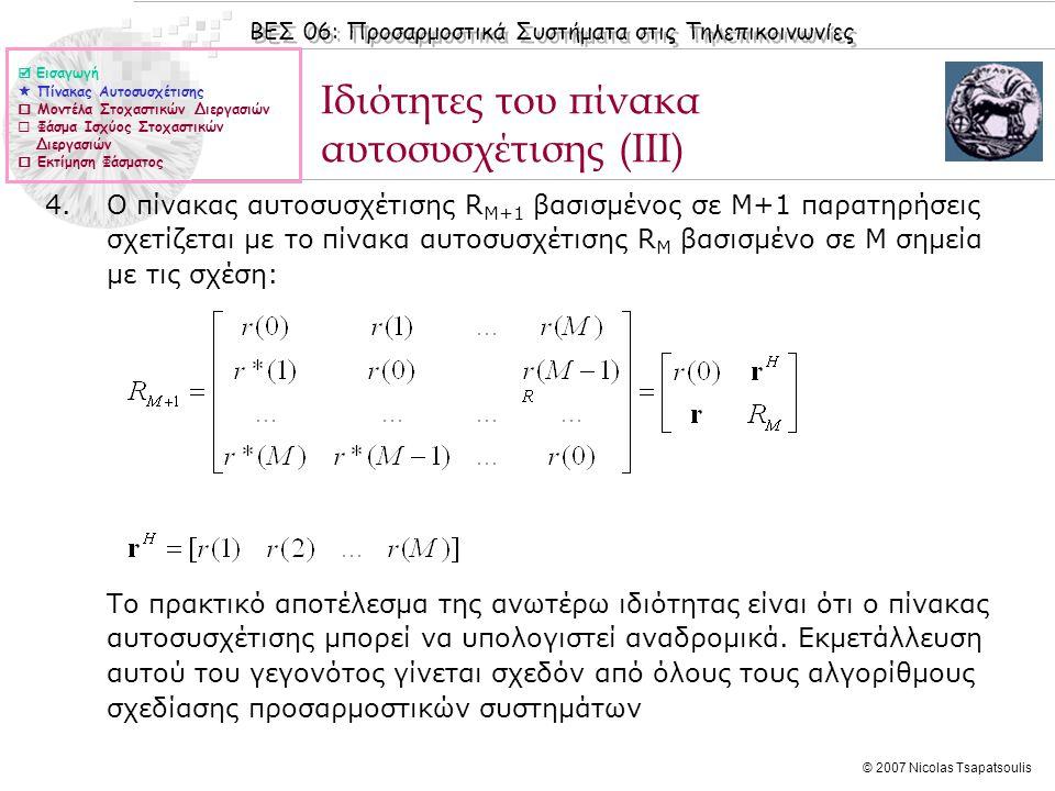 ΒΕΣ 06: Προσαρμοστικά Συστήματα στις Τηλεπικοινωνίες © 2007 Nicolas Tsapatsoulis Άσκηση (Ι) 1.Έστω η στοχαστική διεργασία η οποία αντιστοιχεί σε ένα ημιτονοειδές σήμα (αe jωn ) στο οποίο έχει επιδράσει θόρυβος θ με μέση τιμή μ θ = 0 και διασπορά σ θ 2 (ο θόρυβος είναι μια στάσιμη στοχαστική διεργασία).