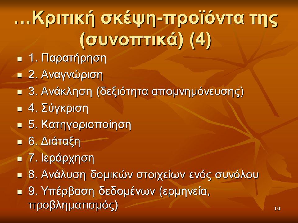 …Κριτική σκέψη-προϊόντα της (συνοπτικά) (4) 1.Παρατήρηση 1.