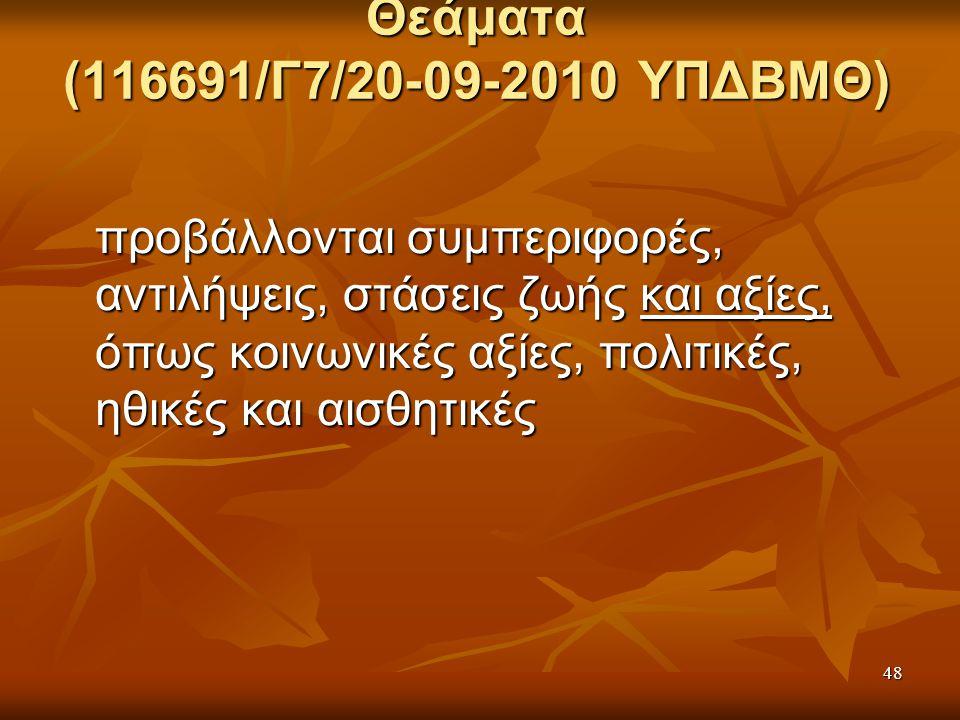 Θεάματα (116691/Γ7/20-09-2010 ΥΠΔΒΜΘ) προβάλλονται συμπεριφορές, αντιλήψεις, στάσεις ζωής και αξίες, όπως κοινωνικές αξίες, πολιτικές, ηθικές και αισθητικές 48