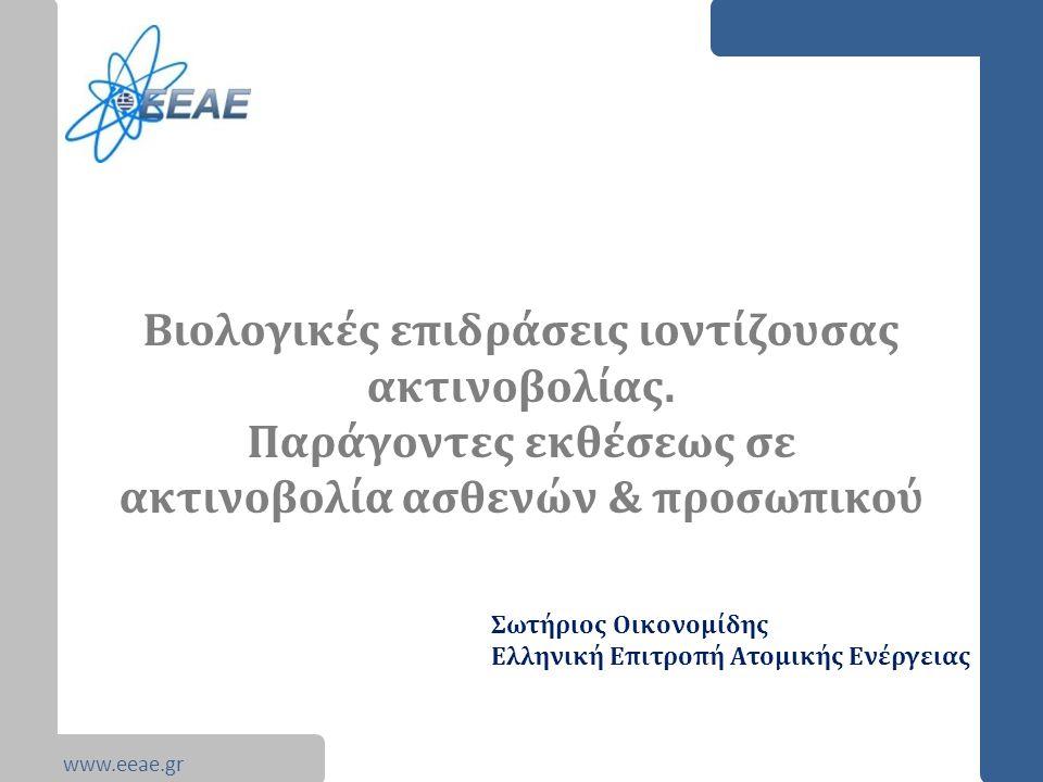 Βιολογικές επιδράσεις ιοντίζουσας ακτινοβολίας. Παράγοντες εκθέσεως σε ακτινοβολία ασθενών & προσωπικού www.eeae.gr Σωτήριος Οικονομίδης Ελληνική Επιτ