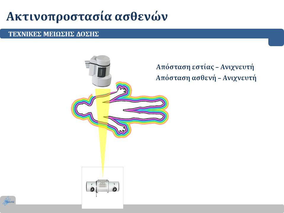 Ακτινοπροστασία ασθενών ΤΕΧΝΙΚΕΣ ΜΕΙΩΣΗΣ ΔΟΣΗΣ Απόσταση εστίας – Ανιχνευτή Απόσταση ασθενή – Ανιχνευτή