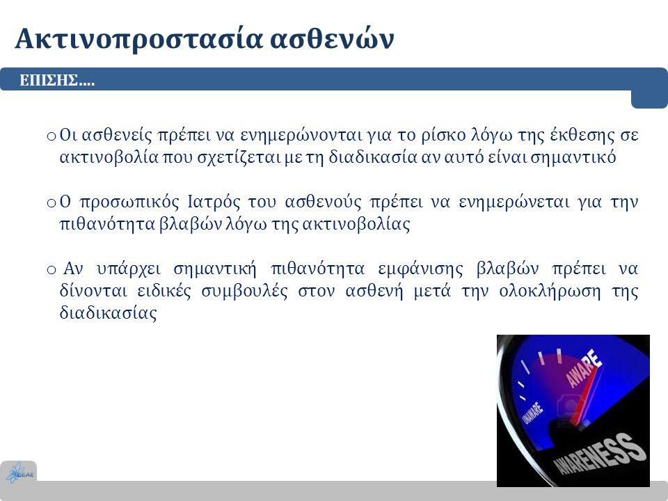 Ακτινοπροστασία ασθενών o Οι ασθενείς πρέπει να ενημερώνονται για το ρίσκο λόγω της έκθεσης σε ακτινοβολία που σχετίζεται με τη διαδικασία αν αυτό είν