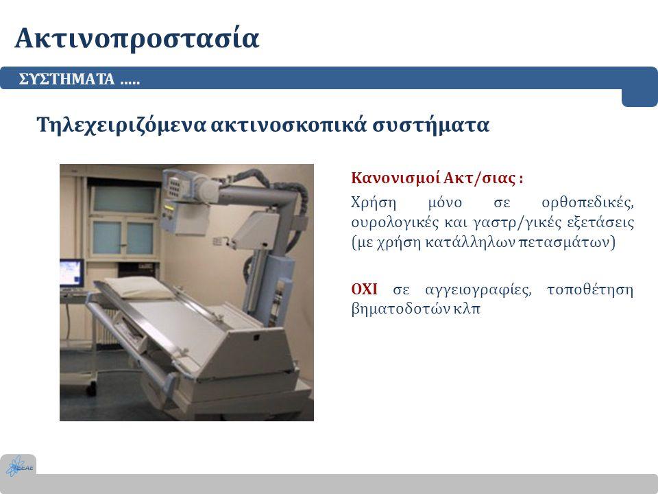 Ακτινοπροστασία ΣΥΣΤΗΜΑTA ….. Κανονισμοί Ακτ/σιας : Χρήση μόνο σε ορθοπεδικές, ουρολογικές και γαστρ/γικές εξετάσεις (με χρήση κατάλληλων πετασμάτων)