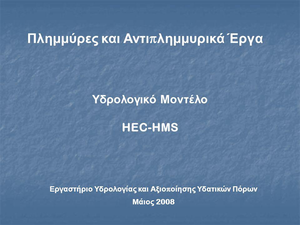 Υδρολογικό Μοντέλο HEC-HMS Εργαστήριο Υδρολογίας και Αξιο π οίησης Υδατικών Πόρων Μάιος 2008 Πλημμύρες και Αντι π λημμυρικά Έργα