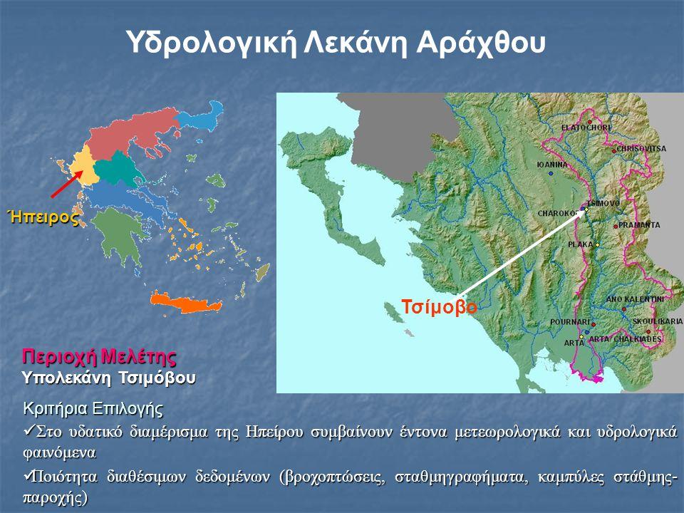 Υδρολογική Λεκάνη Αράχθου Ήπειρος Περιοχή Μελέτης Περιοχή Μελέτης Υπολεκάνη Τσιμόβου Υπολεκάνη Τσιμόβου Κριτήρια Επιλογής Στο υδατικό διαμέρισμα της Ηπείρου συμβαίνουν έντονα μετεωρολογικά και υδρολογικά φαινόμενα Στο υδατικό διαμέρισμα της Ηπείρου συμβαίνουν έντονα μετεωρολογικά και υδρολογικά φαινόμενα Ποιότητα διαθέσιμων δεδομένων (βροχοπτώσεις, σταθμηγραφήματα, καμπύλες στάθμης- παροχής) Ποιότητα διαθέσιμων δεδομένων (βροχοπτώσεις, σταθμηγραφήματα, καμπύλες στάθμης- παροχής) Τσίμοβο
