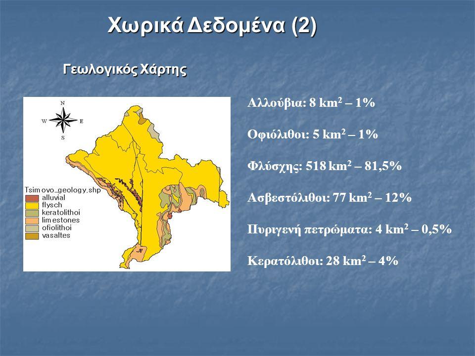 Αλλούβια: 8 km 2 – 1% Οφιόλιθοι: 5 km 2 – 1% Φλύσχης: 518 km 2 – 81,5% Ασβεστόλιθοι: 77 km 2 – 12% Πυριγενή πετρώματα: 4 km 2 – 0,5% Κερατόλιθοι: 28 km 2 – 4% Γεωλογικός Χάρτης Χωρικά Δεδομένα (2)