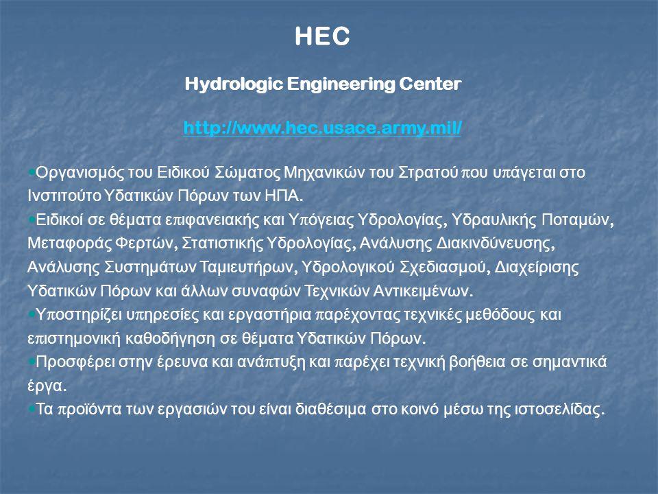 HEC Hydrologic Engineering Center http://www.hec.usace.army.mil/ Οργανισμός του Ειδικού Σώματος Μηχανικών του Στρατού π ου υ π άγεται στο Ινστιτούτο Υδατικών Πόρων των ΗΠΑ.