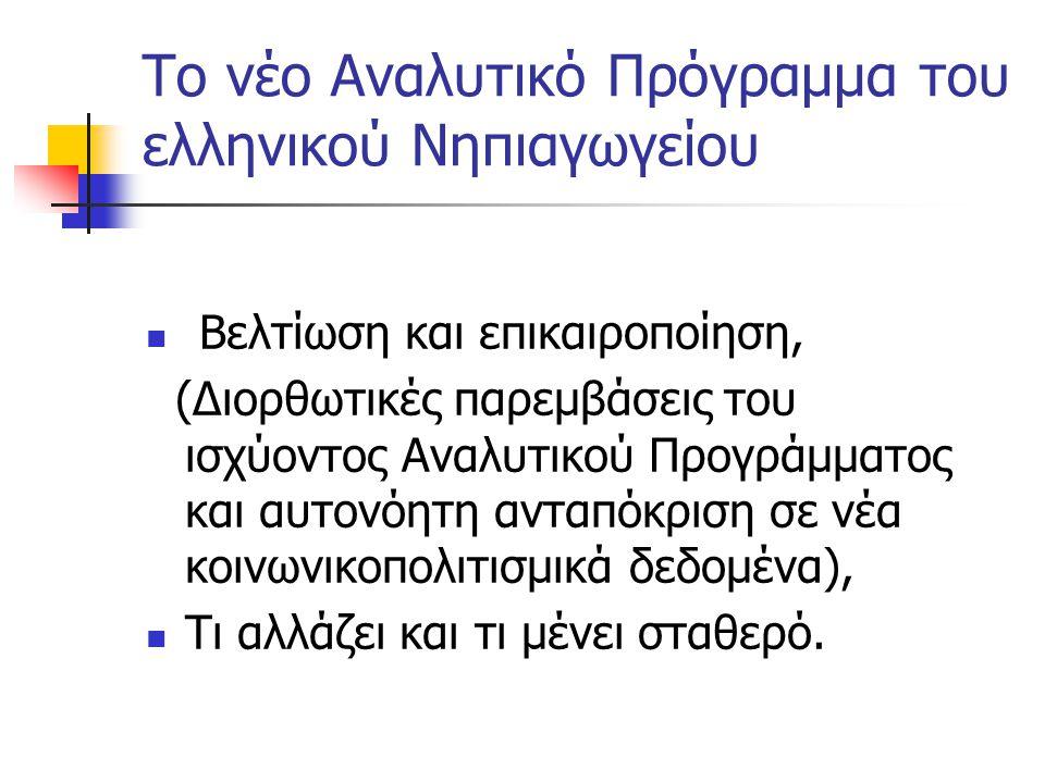Το νέο Αναλυτικό Πρόγραμμα του ελληνικού Νηπιαγωγείου Βελτίωση και επικαιροποίηση, (Διορθωτικές παρεμβάσεις του ισχύοντος Αναλυτικού Προγράμματος και