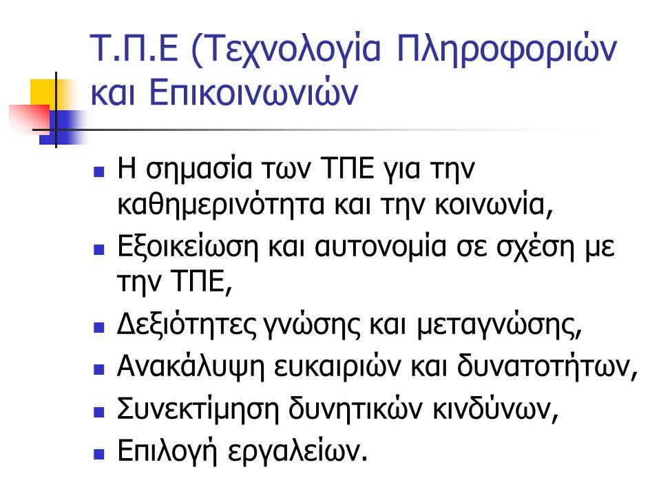 Τ.Π.Ε (Τεχνολογία Πληροφοριών και Επικοινωνιών Η σημασία των ΤΠΕ για την καθημερινότητα και την κοινωνία, Εξοικείωση και αυτονομία σε σχέση με την ΤΠΕ