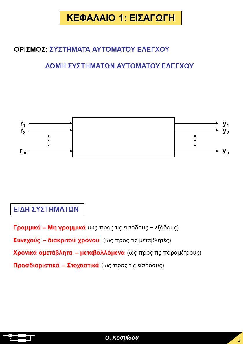 Ο. Κοσμίδου Σ 2 ΟΡΙΣΜΟΣ: ΣΥΣΤΗΜΑΤΑ ΑΥΤΟΜΑΤΟΥ ΕΛΕΓΧΟΥ Γραμμικά – Μη γραμμικά Γραμμικά – Μη γραμμικά (ως προς τις εισόδους – εξόδους) ΚΕΦΑΛΑΙΟ 1: ΕΙΣΑΓΩ