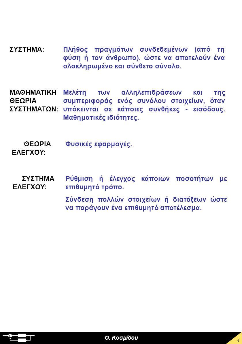 Ο. Κοσμίδου Σ 4 ΣΥΣΤΗΜΑ:Πλήθος πραγμάτων συνδεδεμένων (από τη φύση ή τον άνθρωπο), ώστε να αποτελούν ένα ολοκληρωμένο και σύνθετο σύνολο. ΜΑΘΗΜΑΤΙΚΗ Θ