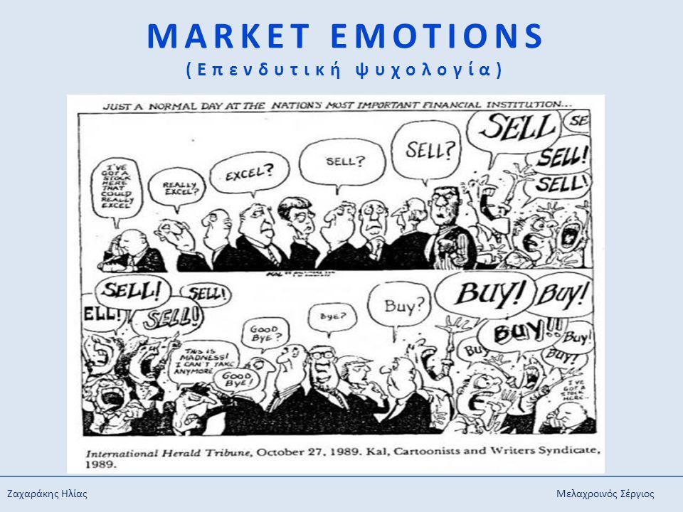 MARKET EMOTIONS (Επενδυτική ψυχολογία) Ζαχαράκης Ηλίας Μελαχροινός Σέργιος