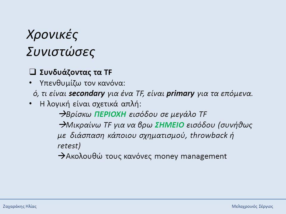 Ζαχαράκης ΗλίαςΜελαχροινός Σέργιος Χρονικές Συνιστώσες  Συνδυάζοντας τα TF Υπενθυμίζω τον κανόνα: ό, τι είναι secondary για ένα TF, είναι primary για