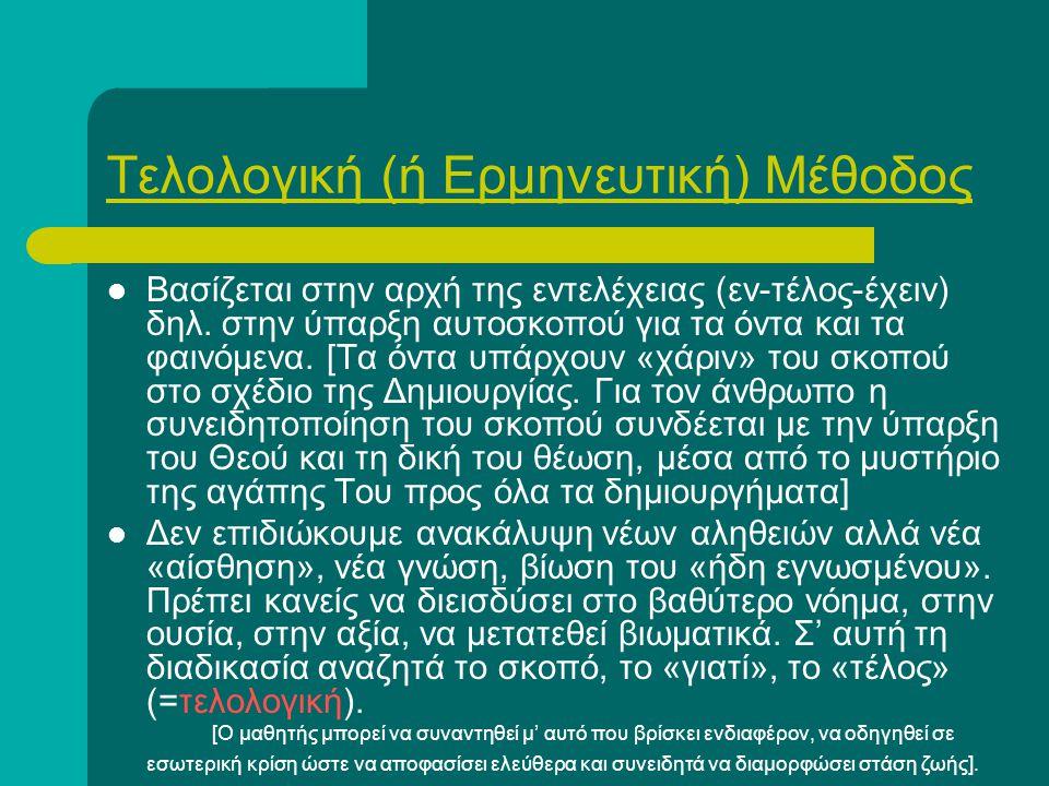 Τελολογική (ή Ερμηνευτική) Μέθοδος Βασίζεται στην αρχή της εντελέχειας (εν-τέλος-έχειν) δηλ. στην ύπαρξη αυτοσκοπού για τα όντα και τα φαινόμενα. [Τα