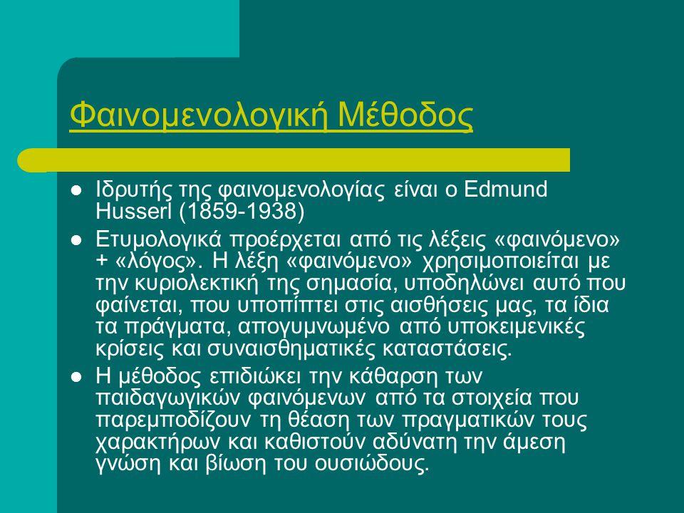 Φαινομενολογική Μέθοδος Ιδρυτής της φαινομενολογίας είναι ο Edmund Husserl (1859-1938) Ετυμολογικά προέρχεται από τις λέξεις «φαινόμενο» + «λόγος». Η