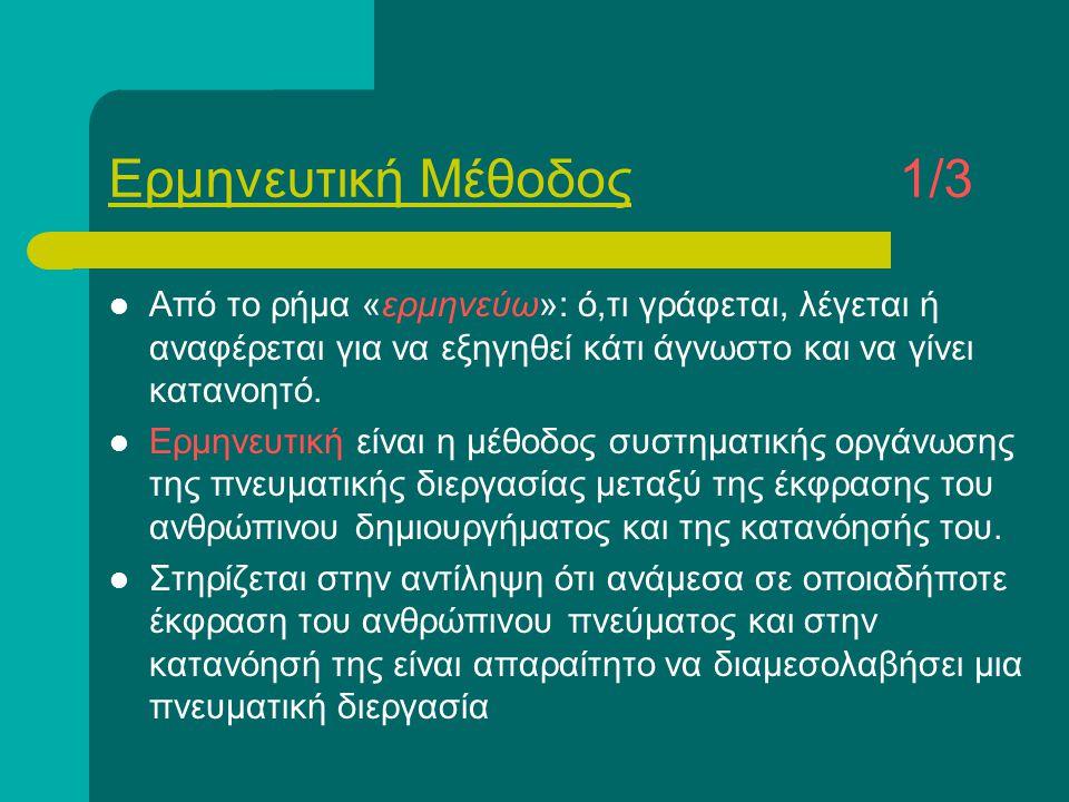 Ερμηνευτική ΜέθοδοςΕρμηνευτική Μέθοδος 1/3 Από το ρήμα «ερμηνεύω»: ό,τι γράφεται, λέγεται ή αναφέρεται για να εξηγηθεί κάτι άγνωστο και να γίνει καταν