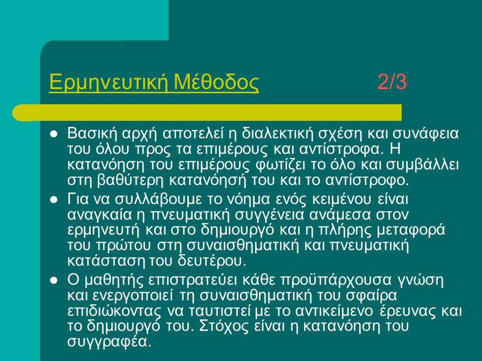 Ερμηνευτική ΜέθοδοςΕρμηνευτική Μέθοδος 2/3 Βασική αρχή αποτελεί η διαλεκτική σχέση και συνάφεια του όλου προς τα επιμέρους και αντίστροφα. Η κατανόηση