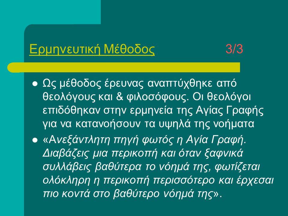Ερμηνευτική ΜέθοδοςΕρμηνευτική Μέθοδος 3/3 Ως μέθοδος έρευνας αναπτύχθηκε από θεολόγους και & φιλοσόφους. Οι θεολόγοι επιδόθηκαν στην ερμηνεία της Αγί